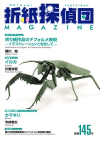 Cover of Origami Tanteidan Magazine 145
