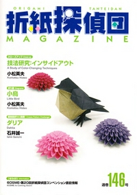 Cover of Origami Tanteidan Magazine 146
