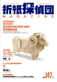 Cover of Origami Tanteidan Magazine 147