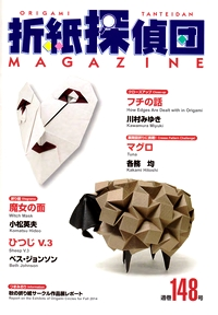Cover of Origami Tanteidan Magazine 148