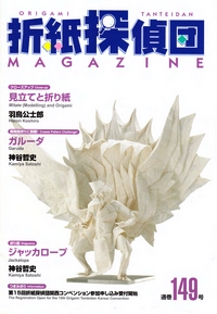 Cover of Origami Tanteidan Magazine 149
