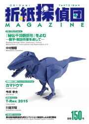 Cover of Origami Tanteidan Magazine 150