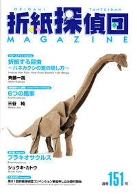 Cover of Origami Tanteidan Magazine 151