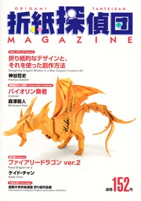 Cover of Origami Tanteidan Magazine 152