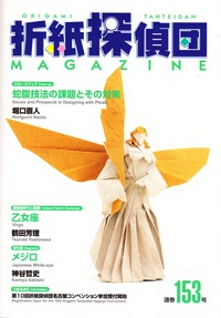 Cover of Origami Tanteidan Magazine 153