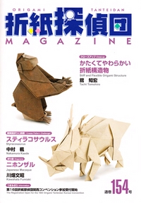 Cover of Origami Tanteidan Magazine 154