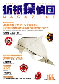 Cover of Origami Tanteidan Magazine 155