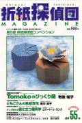 Cover of Origami Tanteidan Magazine 55