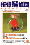 Cover of Origami Tanteidan Magazine 56
