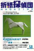 Cover of Origami Tanteidan Magazine 58
