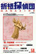 Cover of Origami Tanteidan Magazine 59