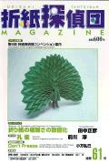 Cover of Origami Tanteidan Magazine 61