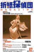 Cover of Origami Tanteidan Magazine 62