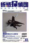 Cover of Origami Tanteidan Magazine 63