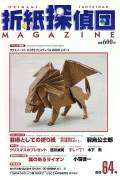 Cover of Origami Tanteidan Magazine 64