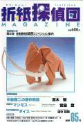 Cover of Origami Tanteidan Magazine 65