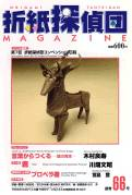Cover of Origami Tanteidan Magazine 66