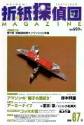 Cover of Origami Tanteidan Magazine 67