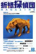 Cover of Origami Tanteidan Magazine 68