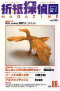 Cover of Origami Tanteidan Magazine 69