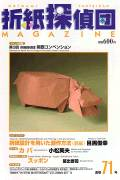 Cover of Origami Tanteidan Magazine 71
