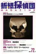 Cover of Origami Tanteidan Magazine 72