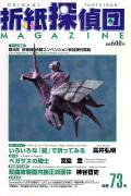 Cover of Origami Tanteidan Magazine 73