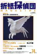 Cover of Origami Tanteidan Magazine 74