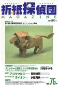 Cover of Origami Tanteidan Magazine 75