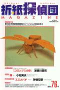 Cover of Origami Tanteidan Magazine 76