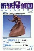 Cover of Origami Tanteidan Magazine 77
