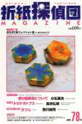 Cover of Origami Tanteidan Magazine 78