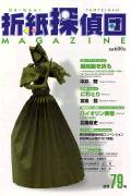 Cover of Origami Tanteidan Magazine 79