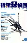 Cover of Origami Tanteidan Magazine 80