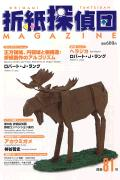 Cover of Origami Tanteidan Magazine 81