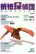 Cover of Origami Tanteidan Magazine 83
