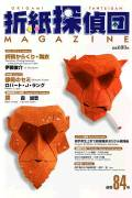 Cover of Origami Tanteidan Magazine 84