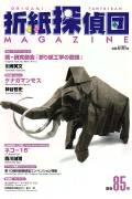 Cover of Origami Tanteidan Magazine 85