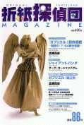 Cover of Origami Tanteidan Magazine 86