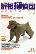 Cover of Origami Tanteidan Magazine 87