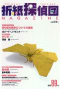Cover of Origami Tanteidan Magazine 89