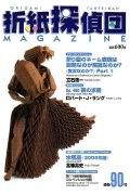 Cover of Origami Tanteidan Magazine 90