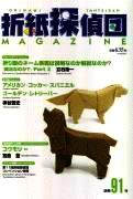 Cover of Origami Tanteidan Magazine 91
