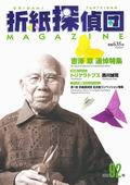 Cover of Origami Tanteidan Magazine 92
