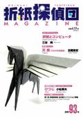 Cover of Origami Tanteidan Magazine 93