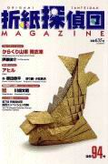 Cover of Origami Tanteidan Magazine 94