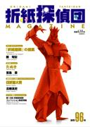 Cover of Origami Tanteidan Magazine 96