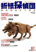 Cover of Origami Tanteidan Magazine 97