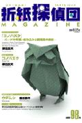 Cover of Origami Tanteidan Magazine 98
