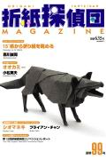 Cover of Origami Tanteidan Magazine 99